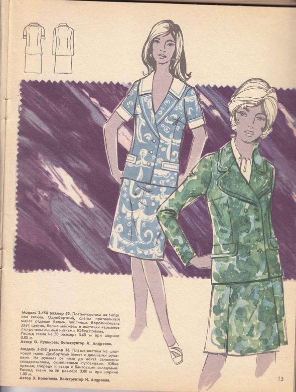 ГУМ отдел мод 1974г. Изображение № 18.