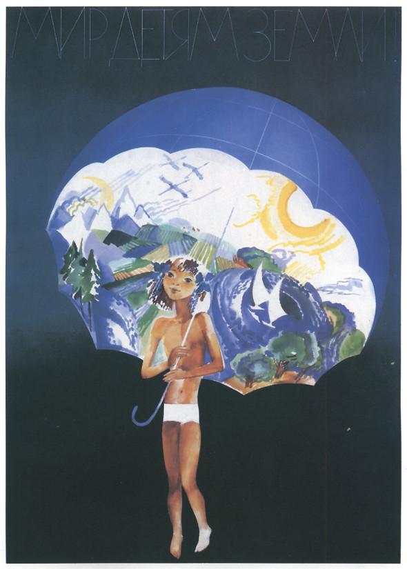 Искусство плаката вРоссии 1884–1991 (1985г, часть 2-ая). Изображение № 4.