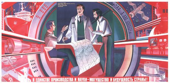 Искусство плаката вРоссии 1961–85 гг. (part. 4). Изображение № 28.