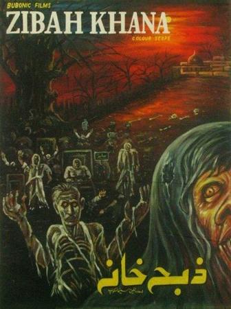 Афиши индийских фильмов ужасов. Изображение № 7.