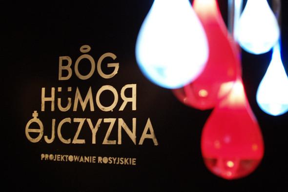 10 российских дизайнеров на Gdynia Design Days. Изображение № 44.