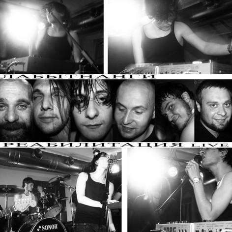 Группа «Лабытнанги»: деррида-рок иметапанк. Текст. Изображение № 3.