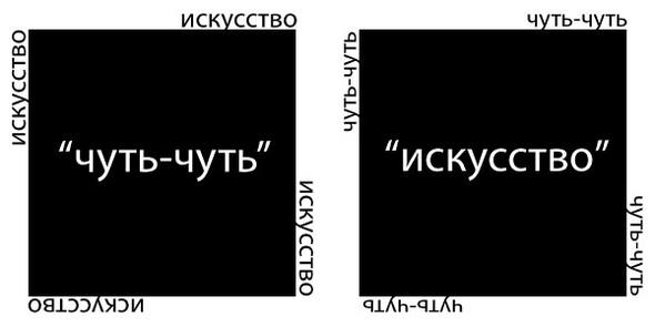 """Искусство """"чуть-чуть"""". Изображение № 1."""