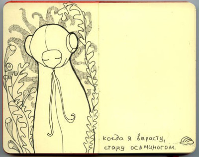 Мойдруг Котоосьминог. Изображение № 25.