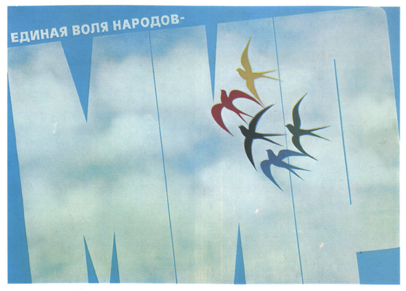 Искусство плаката вРоссии 1884–1991 (1985г, часть 4-ая). Изображение № 3.