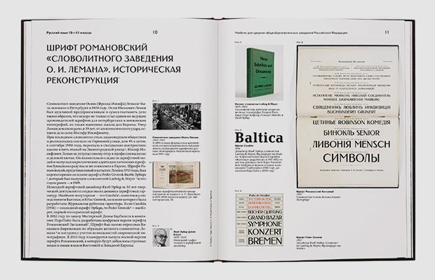 Как сделать словарь русского языка, который захочется читать. Изображение № 11.