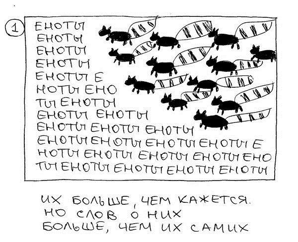ЕНОТ. Культовый (?!) комикс о грибах, гомосексуализме и гипноэскарго. Изображение № 16.