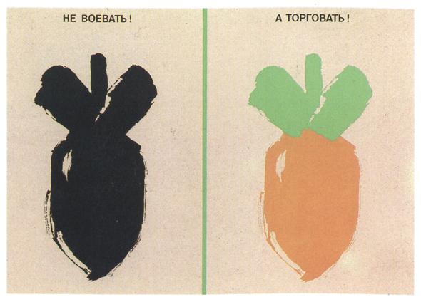 Искусство плаката вРоссии 1884–1991. Изображение № 19.