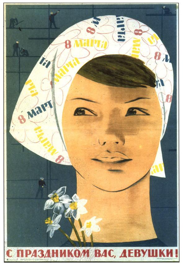 Искусство плаката вРоссии 1961–85 гг. (part. 3). Изображение № 38.