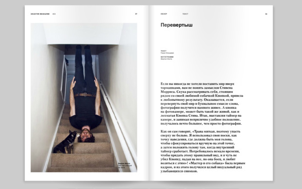Sgustok Magazine Issue 003. Изображение № 9.