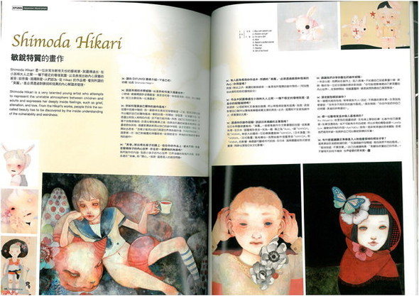 Как болеет за детей Хикари Шимода. Изображение № 49.
