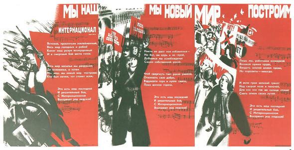 Искусство плаката вРоссии 1961–85 гг. (part. 3). Изображение № 20.