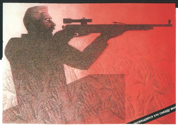 Искусство плаката вРоссии 1884–1991 (1991г, часть 9-ая). Изображение № 12.