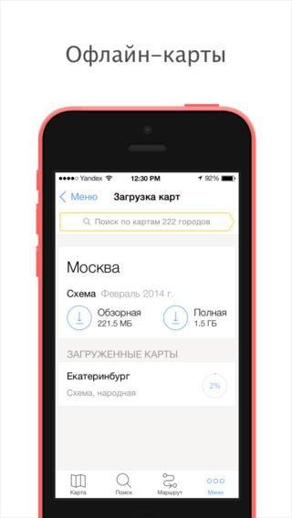 «Яндекс» обновил «Карты» для iOS 7 . Изображение № 3.