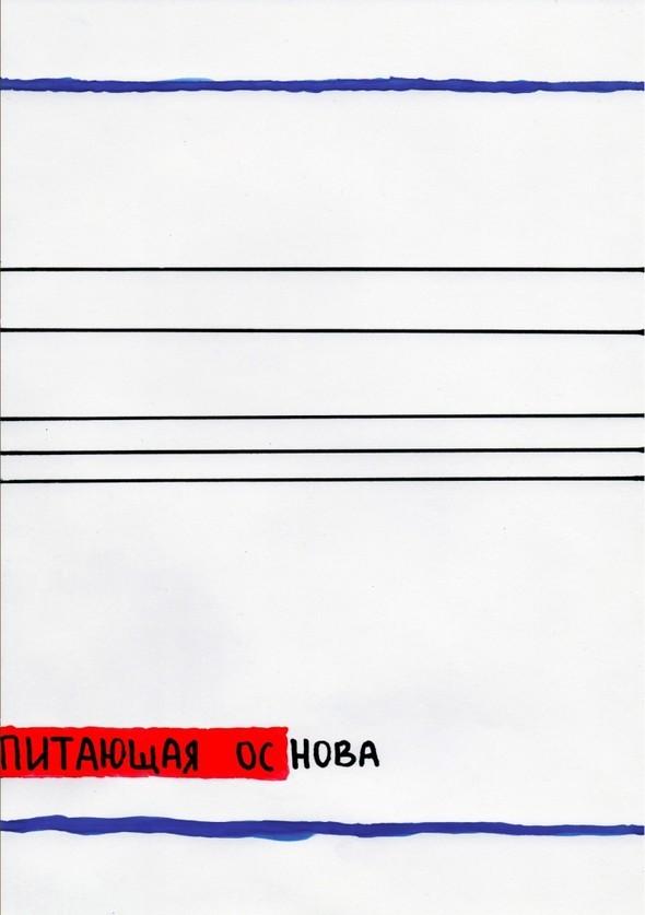 Русский авангард. Изображение № 3.