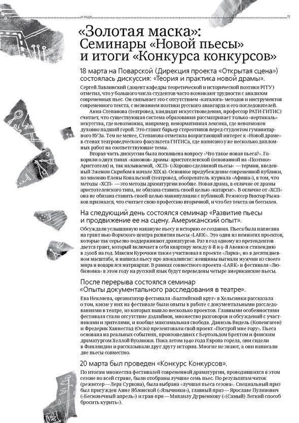 Изображение 10. Реплика. Газета о современном театре и других искусствах... Изображение № 10.
