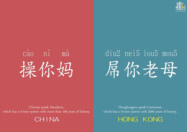 «Китайцы говорят на мандарине с 4-тональной системой и 100-летней историей — Гонконгцы говорят на кантонском языке с 9-тональной системой и 2000-летней историей». Изображение № 11.