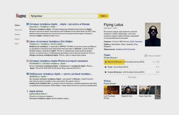 Интерфейсные решения «Яндекс.Поиска», которые вы не замечаете. Изображение № 6.