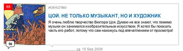 ТОПсамого-самого наLookatme за2008 год. Изображение № 3.