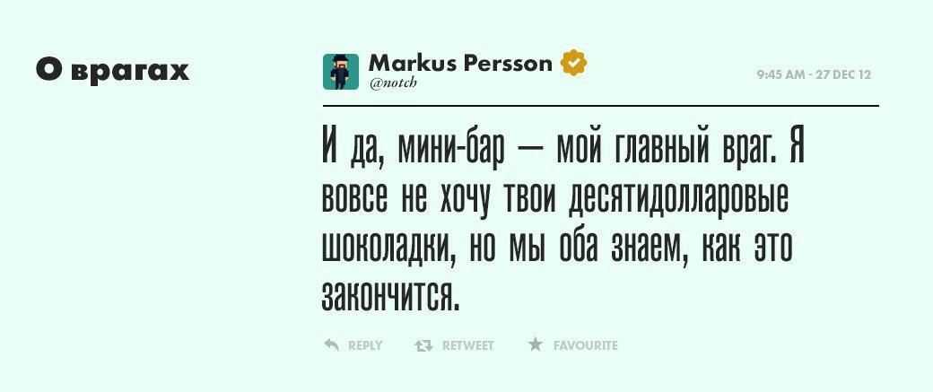 Маркус Перссон, создатель Minecraft. Изображение № 12.