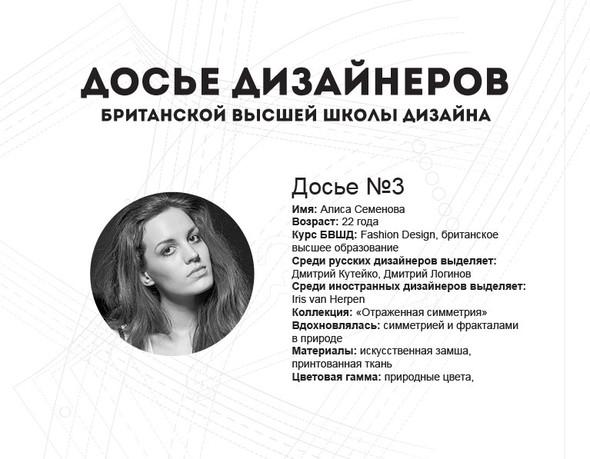 BRITANKA: Алиса Семенова by Sunday Up Market. Изображение № 1.