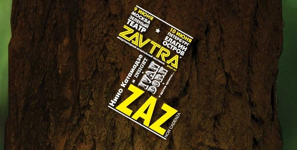 "Jazz Do It и NCA представляют: фестиваль ""ZAVTRA"". Изображение № 1."