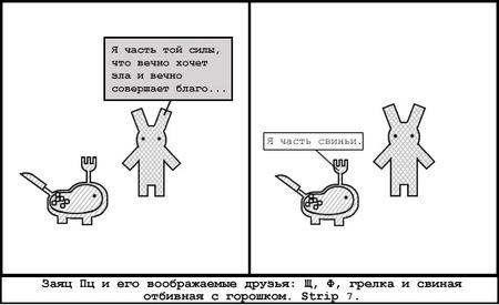 Русская интеллигенция вкартинках. Изображение № 2.