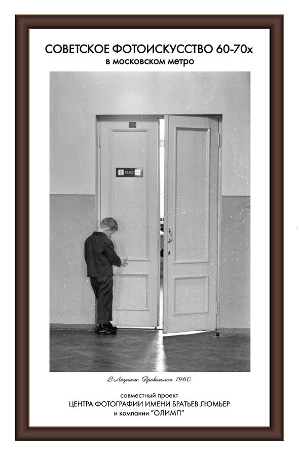 Выставка советской фотографии 60-70х в московском метро. Изображение № 6.