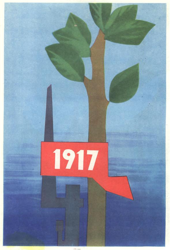 Искусство плаката вРоссии 1884–1991 (1985г, часть 6-ая). Изображение № 1.