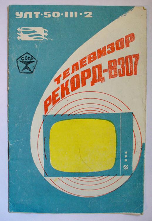 Советский графдизайн. Изображение № 27.
