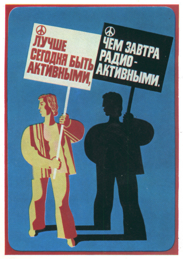 Искусство плаката вРоссии 1884–1991 (1985г, часть 5-ая). Изображение № 45.
