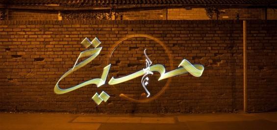 Да будет свет: 7 мастеров по световым граффити. Изображение № 11.