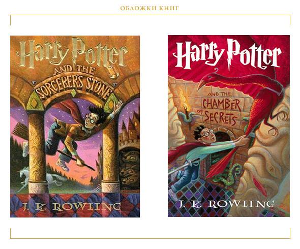 Гид по Гарри Поттеру. Изображение №6.