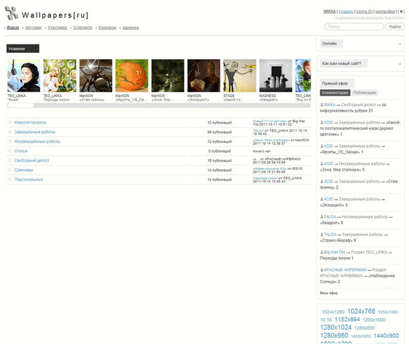 Wallpapers[ru]. Обновление самого мудрого сайта авторских обоев. Изображение № 2.