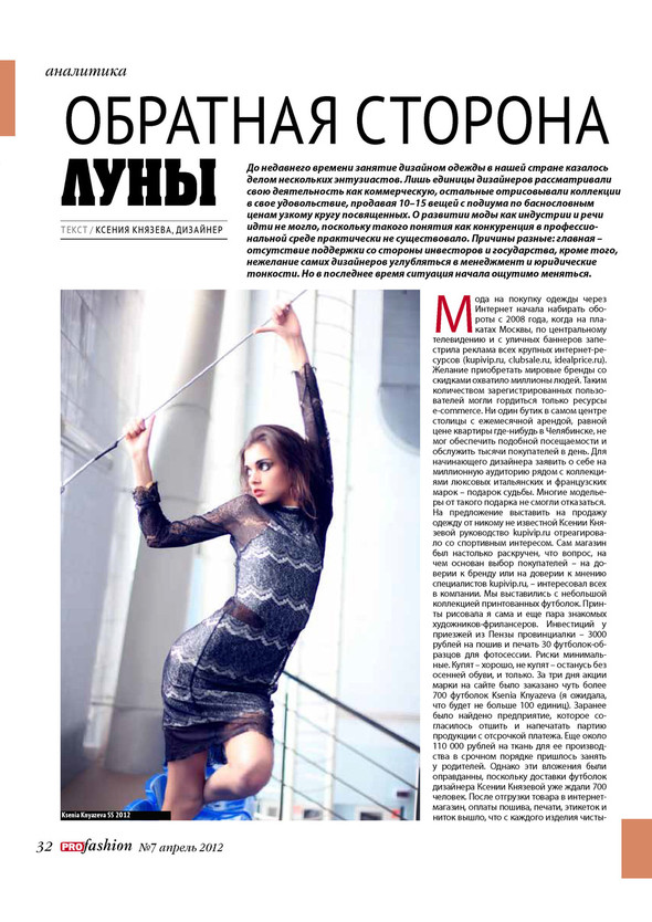 дизайнерский бизнес по-русски. публикация в журнале PROfashion. Изображение № 1.