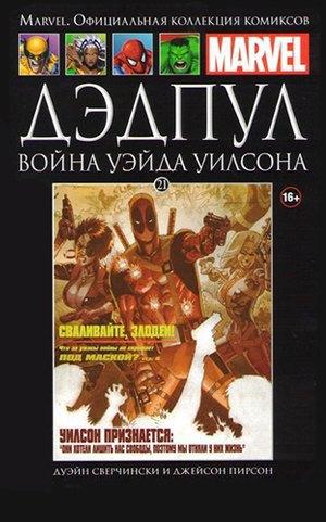 30 главных комиксов осени на русском. Изображение № 42.