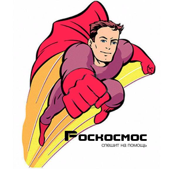 РосКосмос защитит вас от астероидов. Изображение № 1.