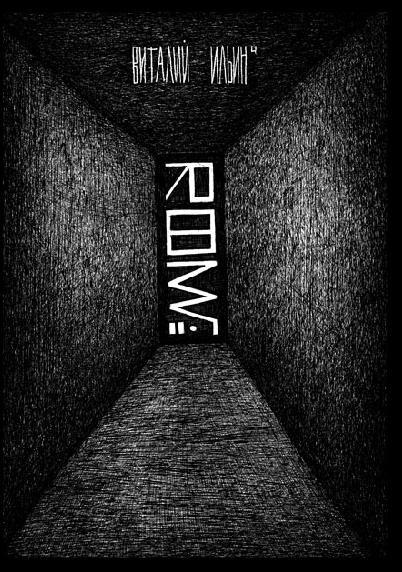 ROOM. Изображение № 1.