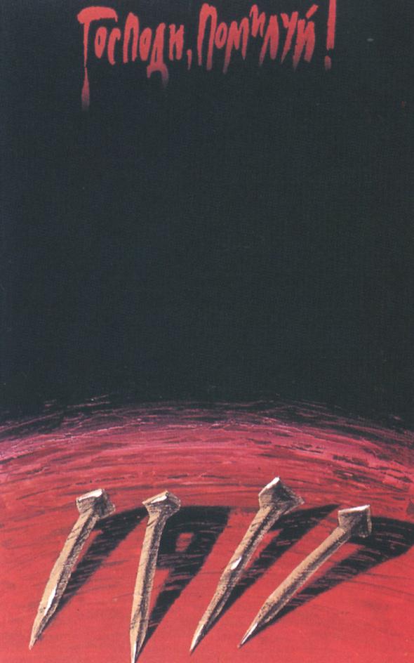Искусство плаката вРоссии 1884–1991 (1991г, часть 7-ая). Изображение № 25.