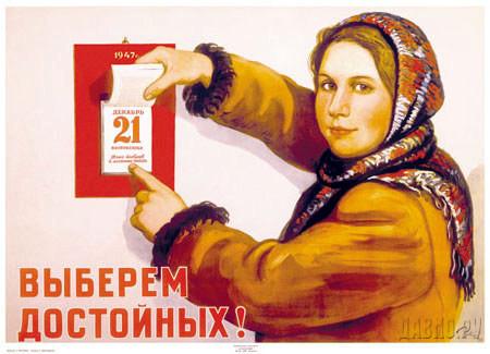 Все на выборы! Политическая реклама разных лет. Изображение № 7.
