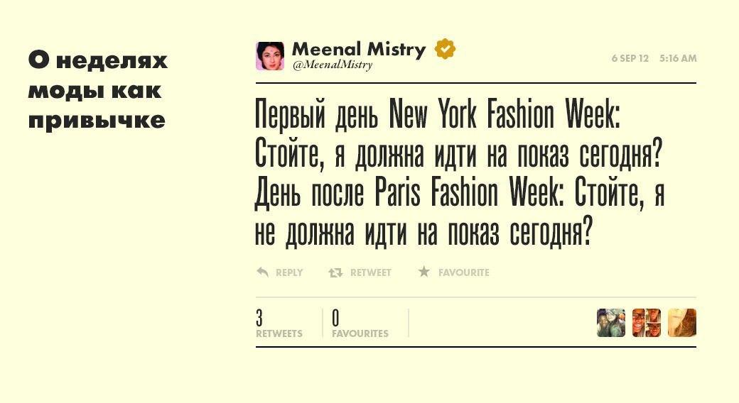 Минал Мистри, директор моды Wall Street Journal. Изображение № 2.