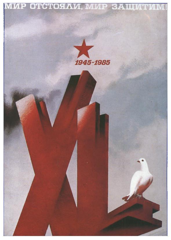Искусство плаката вРоссии 1884–1991 (1985г, часть 6-ая). Изображение № 10.