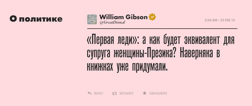 Уильям Гибсон,  писатель и отец киберпанка. Изображение № 13.