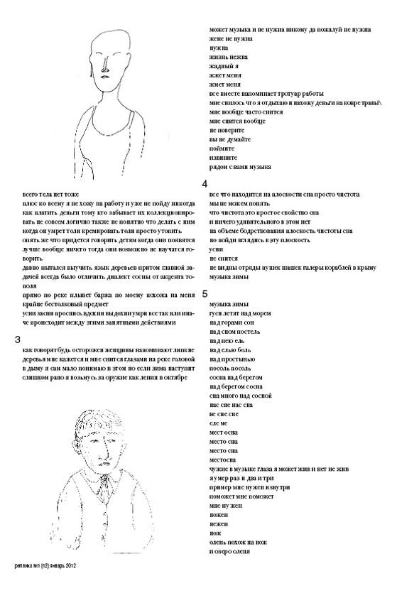 Реплика 12. Газета о театре и других искусствах. Изображение № 16.