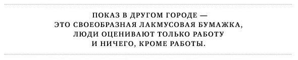 Прямая речь: Дмитрий Логинов (Arsenicum). Изображение № 4.