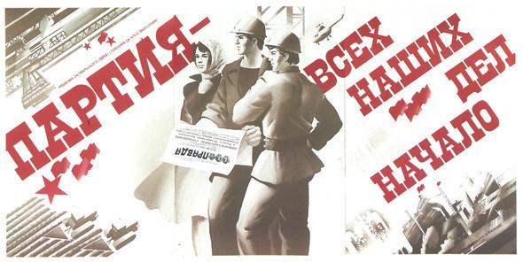 Искусство плаката вРоссии 1961–85 гг. (part. 3). Изображение № 22.
