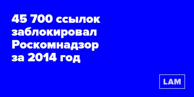 Число: сколько ссылок Роскомнадзор заблокировал в 2014 году. Изображение № 1.