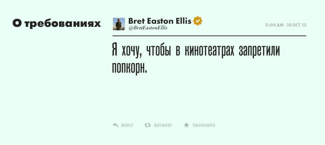 Брет Истон Эллис,  писатель и сценарист. Изображение № 2.