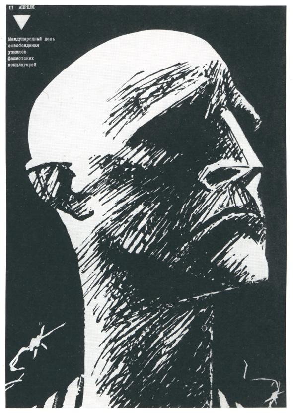 Искусство плаката вРоссии 1884–1991 (1991г, часть 4-я). Изображение № 6.