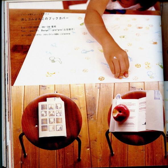 Книга для книг. Изображение № 37.